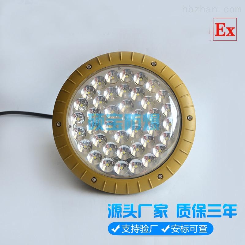 BAD85(SBD85)-M120防爆高效节能led灯