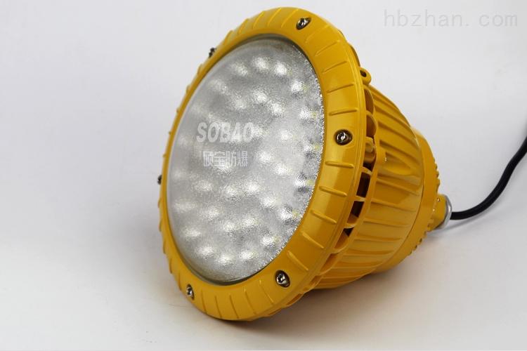 BAD85-M高效节能防爆LED灯SBD85防爆LED灯