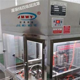 Jw-JCZ不锈钢阻漏型百级层流罩