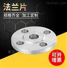 不锈钢304/316L平焊法兰片焊接法兰盘