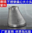 不锈钢焊接偏心大小头 偏心异径管 304材质