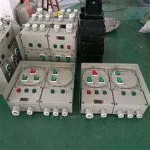 BXMD51-5K户外防爆配电箱供电箱控制箱