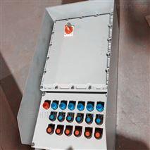 粉尘防爆控制箱 不锈钢防爆配电箱厂家