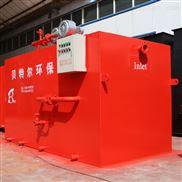 WSZ-重庆学校污水处理设备供应厂家?中科贝特 品牌供应商