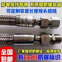 NGD-DN15*500不鏽鋼防爆撓性接線管