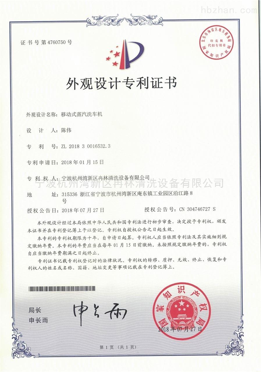 移动式蒸汽洗车机外观设计证书
