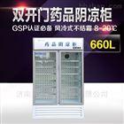 BLC-660博科醫用藥品陰涼柜廠家BLC-660