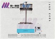 24位圓形氮吹儀CY-DCY-12Y多樣品濃縮