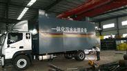 WSZ-AO-10一体化污水处理设备