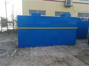 汕头地埋式污水处理装置