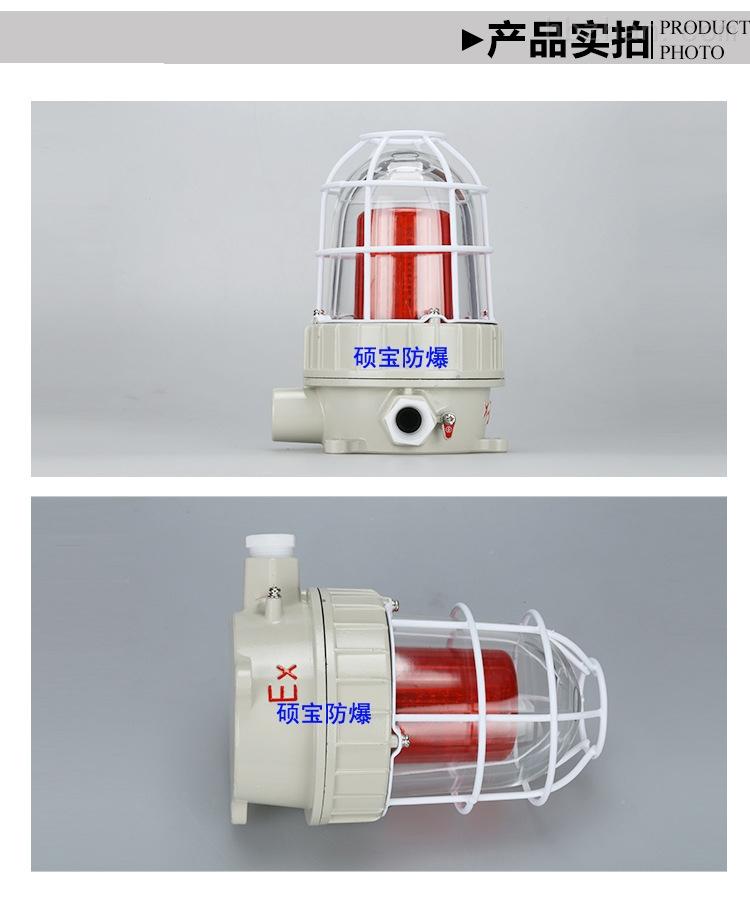 BBJ系列防爆声光报警器.