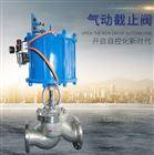 高温蒸汽导热油气动铸钢法兰截止阀