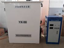 電化法二氧化氯發生器廠家