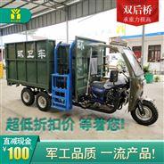三轮摩托挂桶垃圾车双后桥至尊版