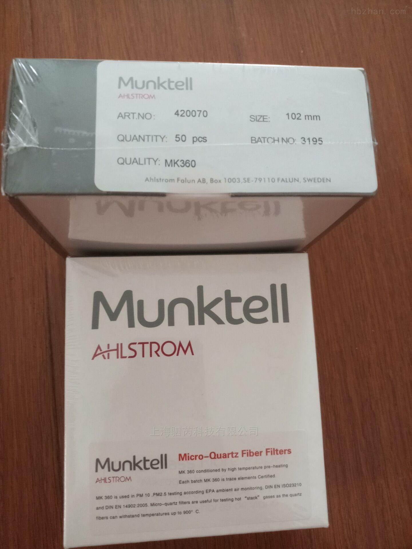 Munktell 102mm石英滤膜420070