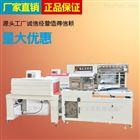 L450自动套膜热收缩包装机多少钱