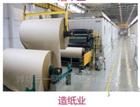 造纸厂专用污水处理设备简介
