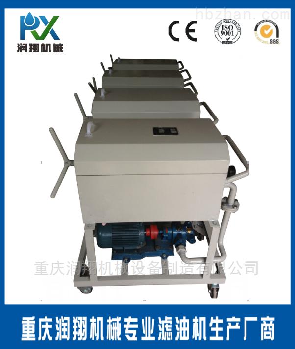 电站变压器油脱水过滤机,板框式滤油机