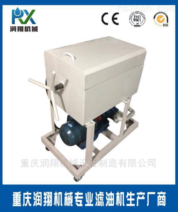 柴油板框滤油机