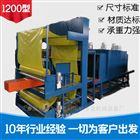 大型防水卷材热收缩包装机全自动套膜塑封机