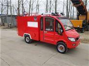 微型消防车