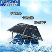 江苏如克 光伏喷泉泵太阳能曝气机