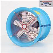 CBF(BAF)系列隔爆型防爆防腐玻璃鋼軸流風機