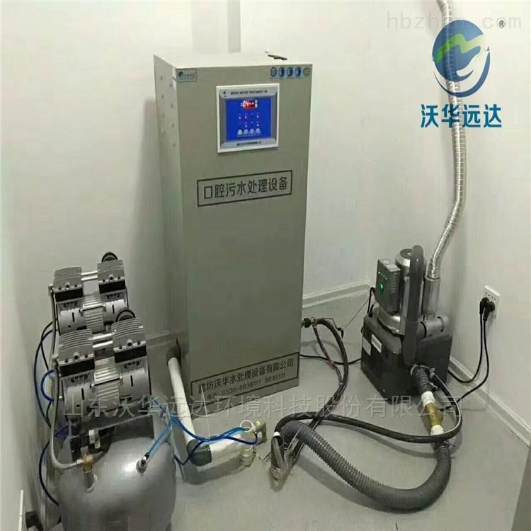 湖南牙科诊所污水处理设备