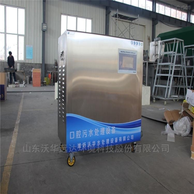 浙江丽水口腔污水处理设备