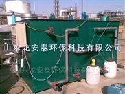 溶气气浮机,废水处理领导品牌龙安泰