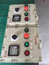 BQC-18A/380V三相异动机防爆开关防爆磁力启动器
