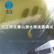 QJB7.5/4-1800潜水推进器