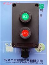 BZA8050-A2防爆防腐主令控制器2钮防爆按钮盒