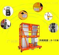 物业保洁双人工作12米双柱式升降机