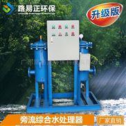 旁流综合水处理器