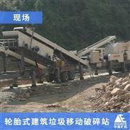 郑州中意移动破碎站助力西安建筑垃圾处理