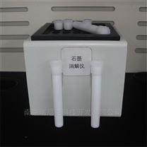 25孔石墨消解儀適配器皿55ml消化罐