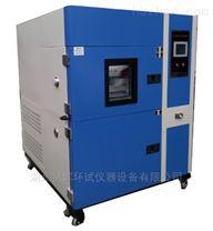 湖北科輝WDCJ-340溫度冷熱衝擊試驗箱廠家