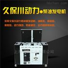 YOMO-5GT小型5kw静音柴油发电机