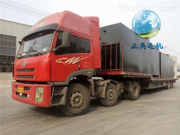 桂林医疗机构污水处理设备正奥远航潍坊正奥