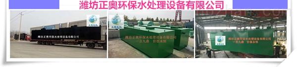 锡林郭勒盟医疗机构污水处理系统哪里买潍坊正奥