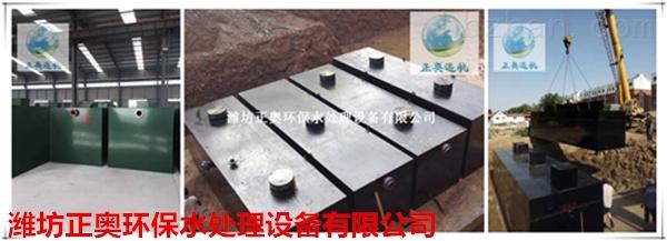 汉中医疗机构污水处理设备正奥远航潍坊正奥