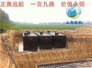 宜城生活污水处理设备一体化
