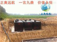 承德小区生活污水处理设备环保在线