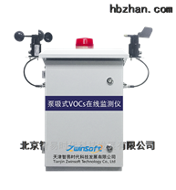 PID泵吸式VOCs在线监测仪