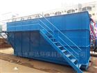 BSD伊宁酸洗磷化废水处理装置采购新闻