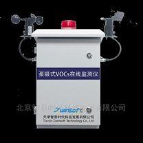 扩散式VOC气体在线监测仪