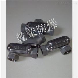 防爆接线盒BCH-3/4三通平防爆穿线盒厂家