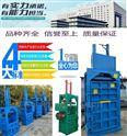 废纸立式 液压打包机厂家 立式废金属压块机