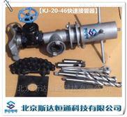 KJ-20快速接管器